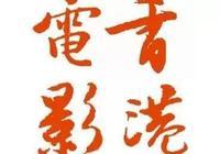 香港電影第十四趴:東邪西毒 (1994)