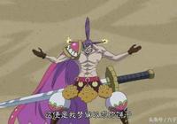 海賊王最水將星正式登場,三個10億級海賊,組成三個奇葩