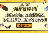 【你是賽評師】eStarPro VS RNG.M ,這場比賽誰是關鍵先生