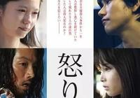 如何理解日本電影《怒》?