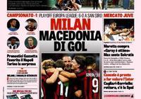 《米蘭體育報》8月18日——米蘭的馬其頓目標