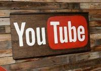YouTube限制廣告投放:頻道瀏覽量不到1萬不不能插播