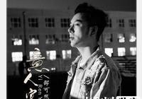 長春男主播函羽推出個人首支民謠單曲 中國音樂聯播榜位居亞軍曲目