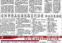 第三屆青縣旅遊文化節盛大啟幕燕趙都市報數字報