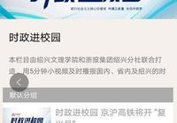 """將時政新聞送入高校課堂 """"時政進校園""""試播受歡迎"""