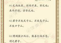 家長注意:國學《禮記》最經典的24句話,早該拿給孩子看了!