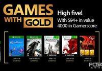 Xbox Live金會員6月免費遊戲公佈 看門狗等陣容豪華