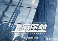 《上海堡壘》票房會超過《流浪地球》嗎?