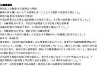 東京大學研究生申請有多難?