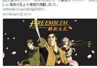 《火焰紋章》新作《火焰紋章:維新大亂》公佈 4月20日發售 復古畫風