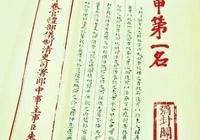目前唯一現存的狀元殿試考卷,書法與內容讓人歎為觀止