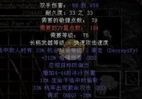 《暗黑破壞神2》如何分辨長矛與長柄