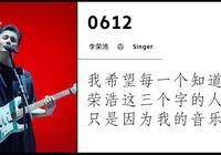 莫文蔚讓他寫歌,王菲為他宣傳。好聲音最年輕導師李榮浩,真牛