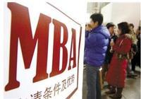 全日制MBA和普通MBA有哪些區別?