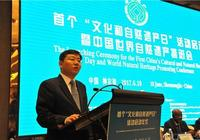 """中國首個""""文化和自然遺產日""""活動在神農架舉行"""