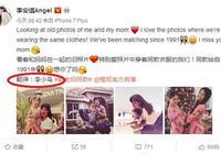 李小鵬妻子晒童年照,母女顏值爆表,網友:太裝,別說英文!