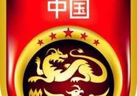 中國國家女子足球隊及其歷任主帥,加油女足!