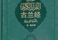 阿拉伯人的歸宿——古蘭經