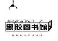 黑膠圖書館|還沒看中國新說唱?沒關係,辦公室也有嘻哈