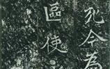 峻美古雅:北魏楷書《元燮造像、孫保造像》書法欣賞