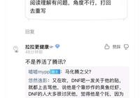 "DNF有玩家評論說大多數人都討厭""旭旭寶寶"",覺得他是策劃的託,這是真的嗎?"