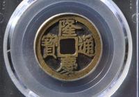 古錢幣賞析之隆慶通寶、康熙羅漢和道光通寶大樣