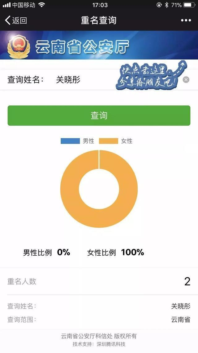 """雲南有24個""""吳亦凡""""?省公安廳""""重名查詢系統""""上線,取名先查查!"""