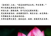 《金剛經》:富有並善施的給孤獨長者——須達多(16)