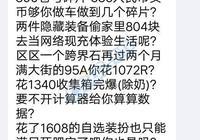 DNF有玩家把五一禮包、多買多送贈品拆分開來計算價值,最後表示不買,你認同嗎?
