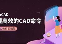 掌握高效的CAD命令,學習CAD軟件的精髓,CAD設計助理必學篇!