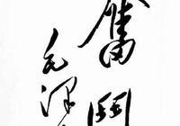 獨領風騷——毛澤東書法