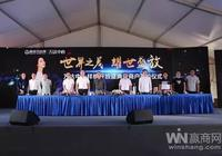 落地仙林輻射華東 南京萬達茂招商簽約儀式啟動舉辦未來可期
