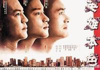 你是因為哪部香港電影喜歡香港電影的?