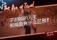 中國式拍照,荒木經惟都自愧不如!