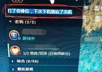 玩家去網吧打LOL忘下機,被陌生人偷打排位,隔天竟漲了兩個段位,你怎麼看?