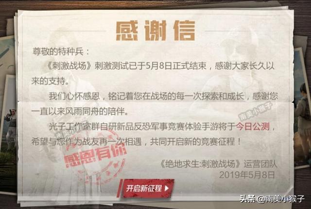 刺激戰場宣佈停服 刺激戰場7月1日迴歸是真的嗎?刺激戰場最新消息