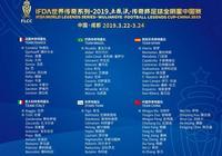傳奇盃中國賽名單:巴蒂、巴喬在列,3月下旬成都開賽