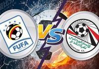 非洲杯焦點:埃及vs烏干達 烏干達全力以赴拿分