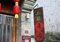聊城樓西大街藏著記憶中的老式點心鋪,最好吃的老味道都在這兒