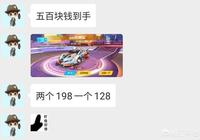 QQ飛車手遊五噴A車上線,玩家五百塊就出了永久,這算不算賺大了呢?