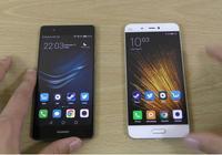 細數小米手機和華為手機的區別,華為踏實!