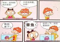 """阿衰漫畫:小衰""""臭豆腐喂章魚""""沒誰了?""""燒烤保羅""""回憶滿滿!"""