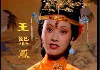 王熙鳳是怎樣走上覆亡之路的?