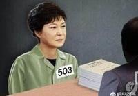 為什麼韓國沒有政治人物公開站出來,為朴槿惠喊冤叫屈?