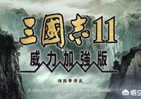 遊戲《三國志11》中,你認為誰的武力最高?你心目中的武力排行是怎麼樣的?