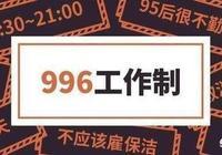 996工作制下能拿到退休金嗎?頭條上有很多贊成馬雲的說法。錢真的比命重要嗎?