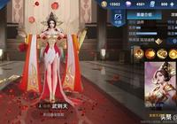 王者榮耀:水晶商店大換血,她比武則天更有價值
