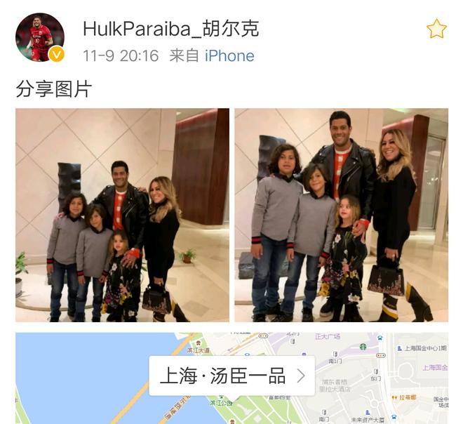 上港奪冠以後,心情大好的胡爾克晒出全家人的照片,其樂融融