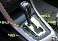 開車只會用D檔?老司機來教你正確掛擋方法,讓自動擋省一半油
