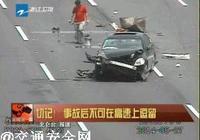不注意這個開車細節,你可能會車毀人亡!